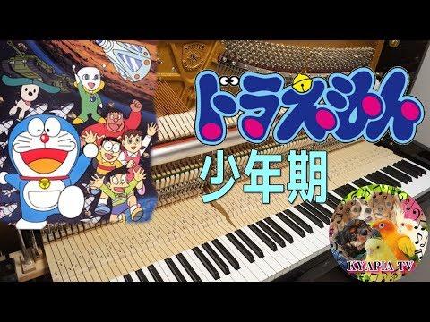 少年期・武田鉄矢【映画ドラえもん のび太の宇宙小戦争】主題歌・ピアノ