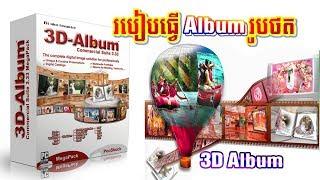 របៀបធ្វើ Album រូបថត 3D Album   Pre Wedding   Wedding Style