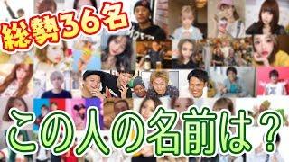 【礼儀】1週間で36人の知らない人の名前と顔を覚えてきなさい! thumbnail
