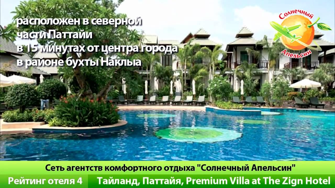 Тайланд Паттайя Отели 4 звезды. Tailand Hotels Pataya 4 ...