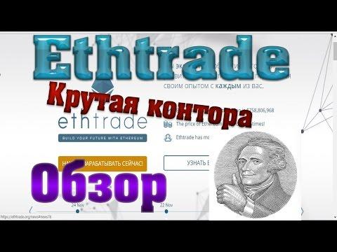 Ethtrade Мощный проект Обзор и Вклад