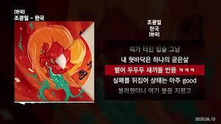 조광일 - 한국 [한국]ㅣLyrics/가사