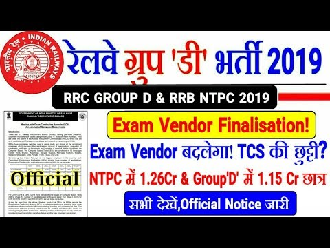 RRC Group D 2019 Exam & NTPC Exam Official Vendor Finalisation | Notice जारी। जल्द Exam शुरू!!