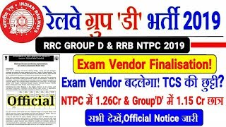 RRC Group D 2019 Exam & NTPC Exam Official Vendor Finalisation | Notice जारी। जल्द Exam शुरू!!
