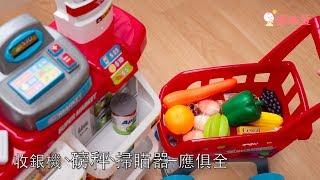 【大型廚台 ✖ 超市收銀台】家家酒|媽咪愛MamiLove開箱實測