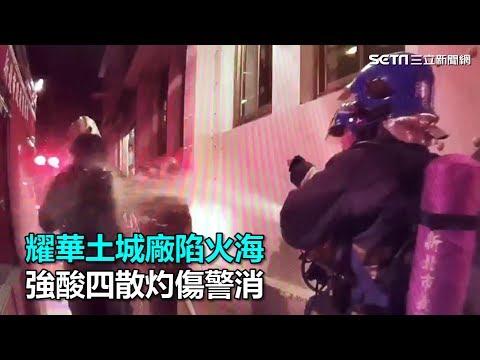 耀華土城廠陷火海 強酸四散灼傷警消 三立新聞網SETN.com