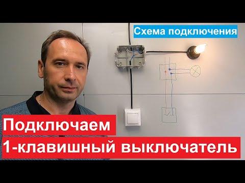 Одноклавишный выключатель. Схема подключения. Как подключить выключатель.