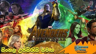 avengers 1 full movie sinhala subtitles Mp4 HD Video WapWon