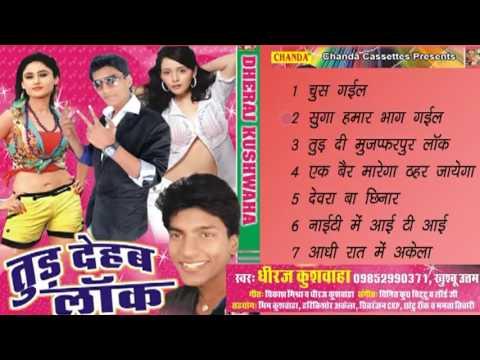 Tud Dehab Lock    तुड़ देहब लॉक    Bhojpuri Hot Songs