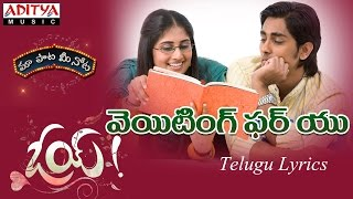 "Waiting for you Full Song with Lyrics||""మా పాట మీ నోట""