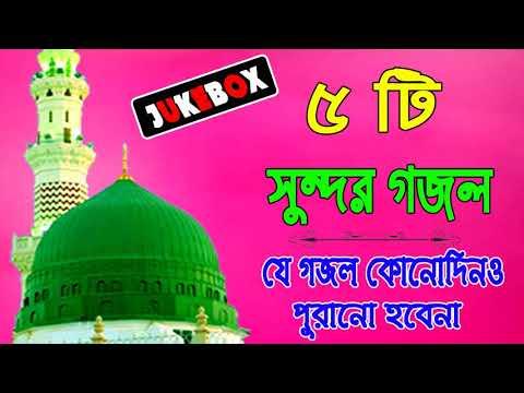 ৫ টি সেরা গজল - Top 5 Islamic Audio Jukebox - MM ISLAMIC GOJOL