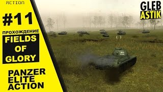 Panzer Elite Action: Fields of Glory || #11 - Прохоровка [ИС-2]
