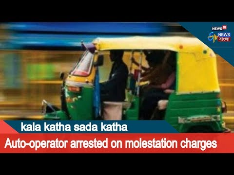 Auto Driver Arrested For Molesting Woman Inside The Vehicle | ETV NEWS BANGLA
