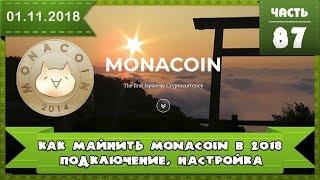 Как майнинть MONAсoin (MONA) на одной видеокарте nvidia 1060, настройка программы,запуск майнинга 18