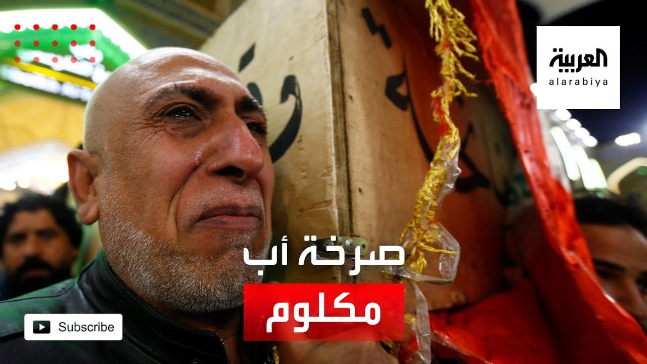 -علي وعمر.. ماتوا-.. صرخة أب عراقي فقد ولديه في تفجيري بغداد الانتحاريين  - نشر قبل 2 ساعة