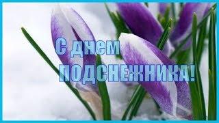 С днем ПОДСНЕЖНИКА! 19 апреля