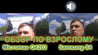 Взрослый видео обзор телефона Micromax Q4202