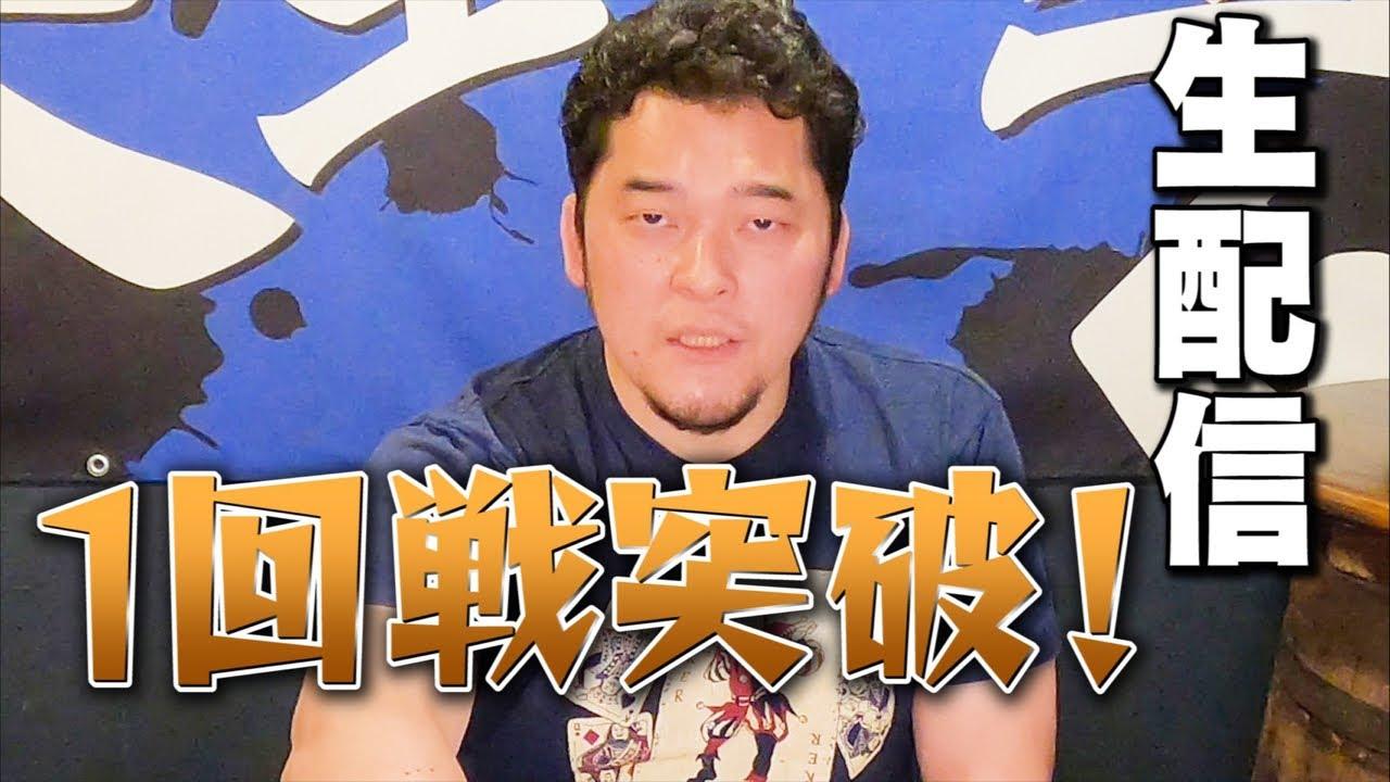 【生配信】NEVER無差別級6人タッグ王座決定トーナメント1回戦突破!