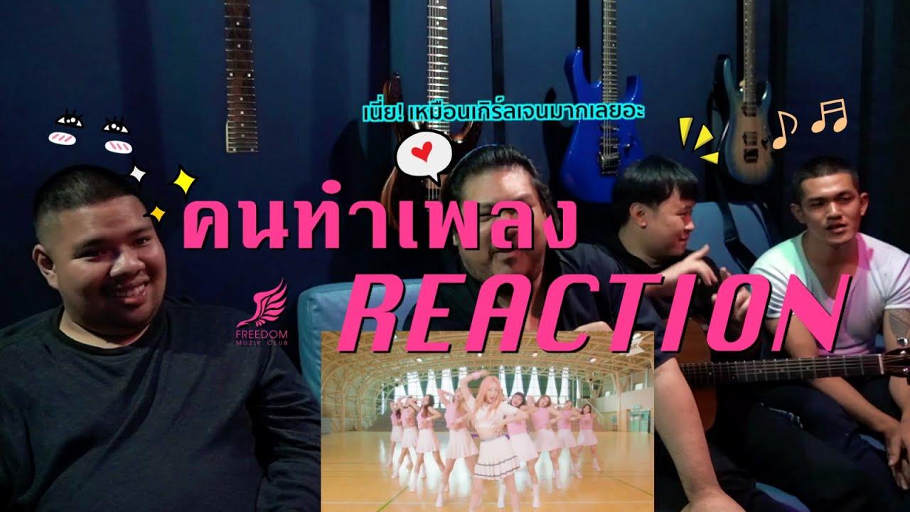 [คนทำเพลง REACTION Ep.147] TAEYEON 태연 'Weekend' MV / Special Clip Performance