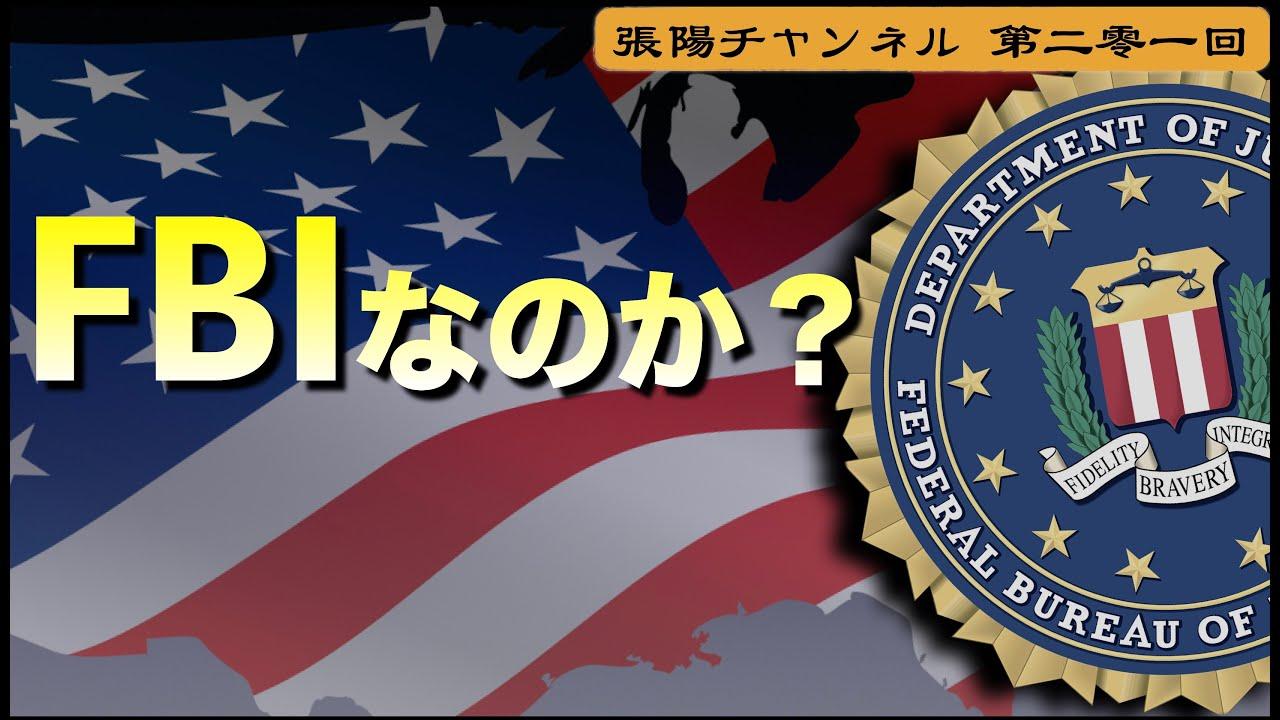 FBIなのか?【第201回】
