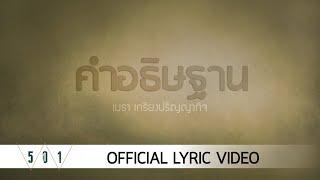 Mehta Kriengparinyakij - คำอธิษฐาน [Official Lyric Video]