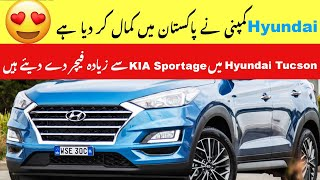 😍 Hyundai Tucson has been Launched in Pakistan   Hyundai Tucson Price in Pakistan 2020