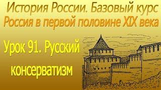 Русский консерватизм. Россия в первой половине XIX века. Урок 91