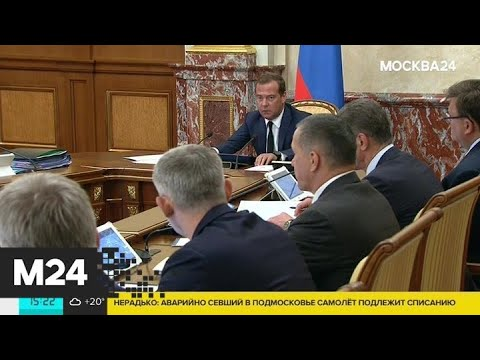 Медведев поручил представить