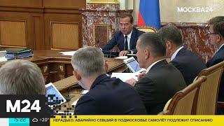 Смотреть видео Медведев поручил представить экипаж А321 к наградам - Москва 24 онлайн