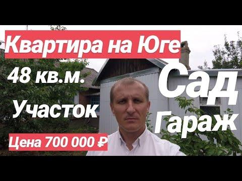 Недвижимость  в на Юге / 48 кв.м. / Цена 700 000 рублей