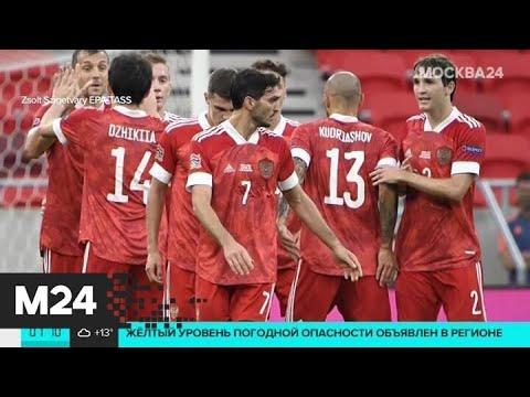 Сборная России переиграла Венгрию в матче Лиги наций - Москва 24