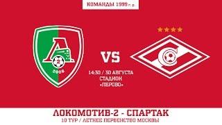 """Локомотив-2"" - ""Спартак"" (1999 г. р.)"