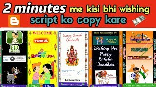 Copy Any Wishing Script in 2 Minutes | Techy Immo