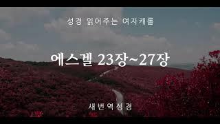 성경 읽어주는 여자캐롤/ 에스겔 23장~27장