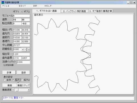 インボリュートギアの諸元を計算するソフト(1)