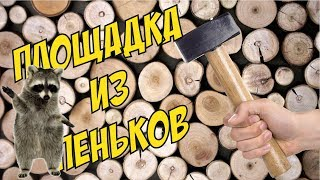 видео Как сделать дорожки из спилов дерева своими руками