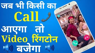 Hi friend in this video i tell about how to get ringtone on any mobile / kaise set kare . dosto es me maine aapko bataya hai ki aa...