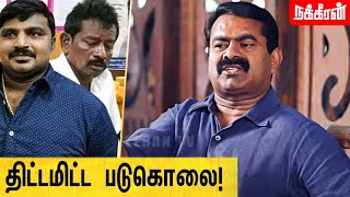 Seeman about Sattankulam Issue