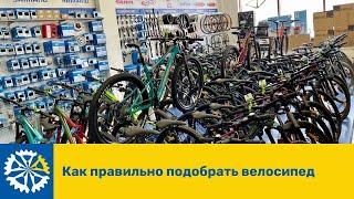 Как правильно подобрать велосипед(Главная страница - http://www.sportek.su/ Каталог велосипедов - http://shop.sportek.su/catalogue/velo_tovary/velosipedi.html Велосервис - http://service.s..., 2014-04-23T06:35:58.000Z)
