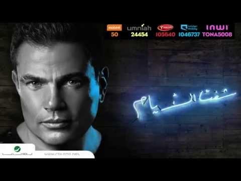 Amr Diab   Shoft El Ayam Sample عمرو دياب   شُفت الأيام برومو