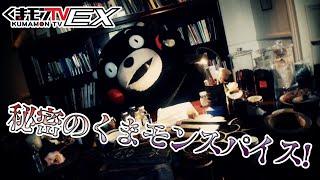 Gambar cover くまモンTVEX #35 くまモン訪モン記「秘密のくまモンスパイス!」( Kumamon TVEX #35)