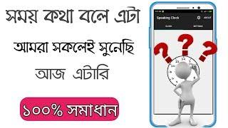 Bangla Talking Clock সময় বলা ঘড়ি | Bangla Tutorial |Batash TecH Bangla screenshot 4