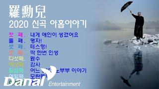 나훈아 2020 신곡 아홉 이야기 전곡 듣기