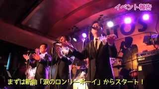 【イベント】ザ・キングボーイズ/涙のロンリ―ボーイ