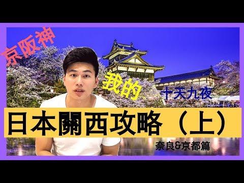 【旅行攻略】我的日本關西自由行攻略(上)| 奈良與京都篇