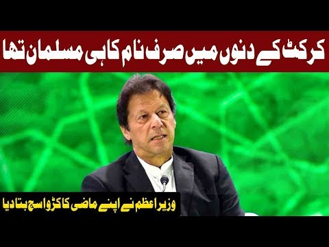I was Not a Proper Muslim When i was a Cricket Star Says PM Imran Khan | 20 November | Express News