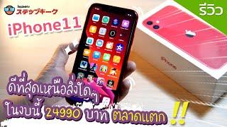 รีวิว iPhone 11 ดีที่สุดเหนือสิ่งใดๆในงบนี้ 24990 บาท ตลาดแตก
