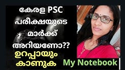 How to Know the Marks in Kerala Psc OMR Exams|Check your marks in Kerala PSC Exams