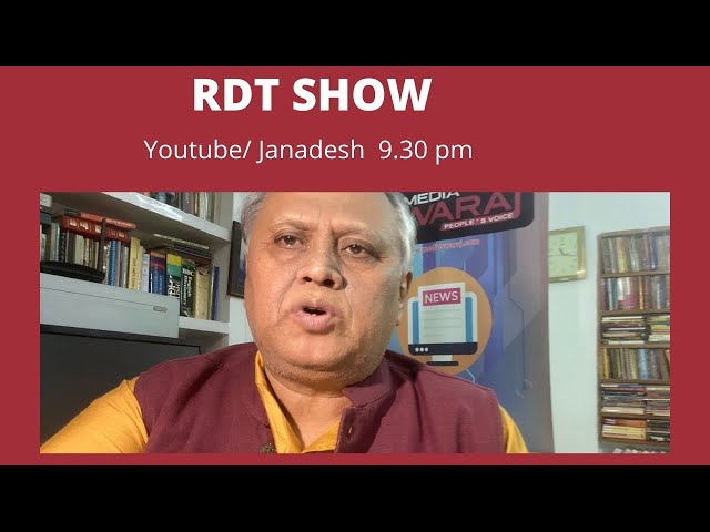 THE RDT SHOW