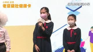 Publication Date: 2020-12-28 | Video Title: 樂齡科技顯愛心2019 保良局陸慶濤小學